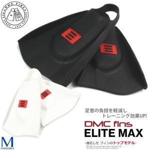 (水泳練習用具)DMC フィン エリートMAX (左右セット) 足ヒレ [NKPS_NO] (競泳向き)DMC FINS ELITE MAX mizugi