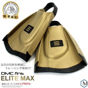(水泳練習用具)DMC フィン エリートMAX GOLD MEDALIST SERIES (左右セット) 足ヒレ [NKPS_NO] (競泳向き)DMC FINS ELITE MAX mizugi