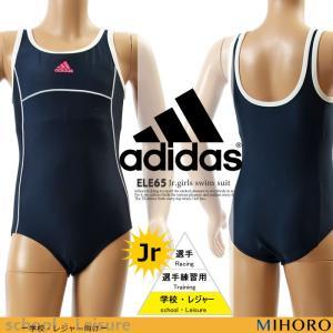 ジュニア水着 女の子 ベーシック スクール水着 ワンピース adidas アディダス ELE65|mizugi
