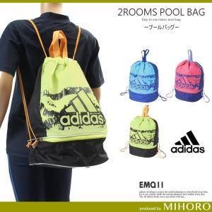 【2018年/春夏新作 】 【プールバッグ】(男の子・女の子) プールバッグ <adidas(アディダス)> EMQ11|mizugi