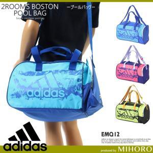 【2018年/春夏新作】 【バッグ・ショルダー・ボストン】 プールバッグ <adidas(アディダス)> EMQ12|mizugi