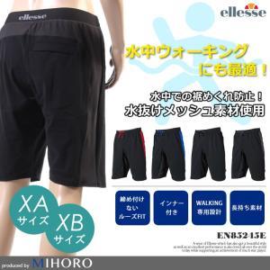 メンズ フィットネス水着 大きいサイズ ルーズタイプ(裾ゆるめ) ellesse エレッセ EN85245E|mizugi