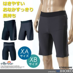 【全品対象クーポン配布中】メンズ フィットネス水着 大きいサイズ エレッセ EN88100E|mizugi