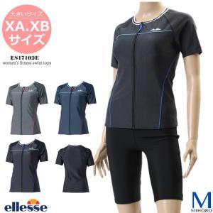 レディース フィットネス水着 袖付きトップス・大きいサイズ エレッセ ES17102E☆|mizugi