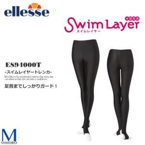 スイムレイヤートレンカ<女性用> ellesse(エレッセ) ES94000T|mizugi