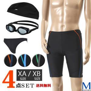 メンズ大きい水着4点セット (送料無料) speedoブランド フィットネス水着 大きいサイズ スピード 4点セット 第12弾 (D)+SB|mizugi