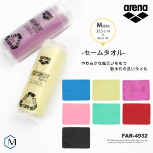 (水泳・水辺向けタオル) セームタオル/吸水 arena(アリーナ)  FAR-4932|mizugi