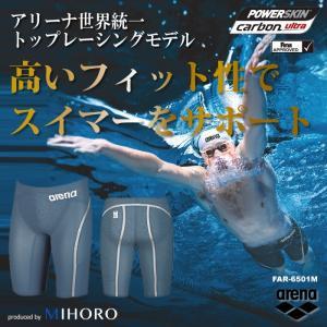 【送料無料】 FINAマークあり メンズ 高速水着 選手用 POWERSKIN CARBON-ULTRA アリーナ FAR-6501M|mizugi