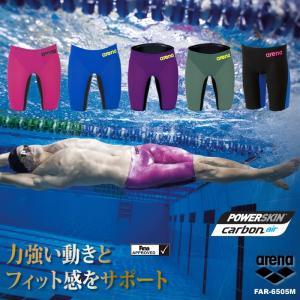 【送料無料】 FINAマークあり メンズ 高速水着 選手用 POWERSKIN CARBON-AIR アリーナ FAR-6505M|mizugi