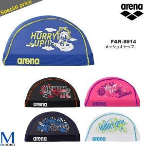 メッシュキャップ /スイムキャップ/子供用/大人用 arena(アリーナ) FAR-8914|mizugi