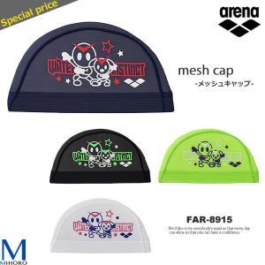 メッシュキャップ /スイムキャップ/子供用/大人用 arena(アリーナ) FAR-8915|mizugi