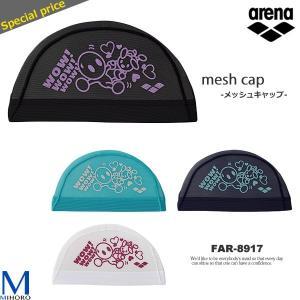 メッシュキャップ /スイムキャップ/子供用/大人用 arena(アリーナ) FAR-8917|mizugi