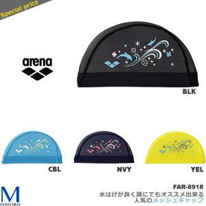 メッシュキャップ /スイムキャップ/子供用/大人用 arena(アリーナ) FAR-8918|mizugi