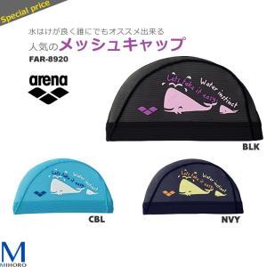 メッシュキャップ /スイムキャップ/子供用/大人用 arena(アリーナ) FAR-8920|mizugi
