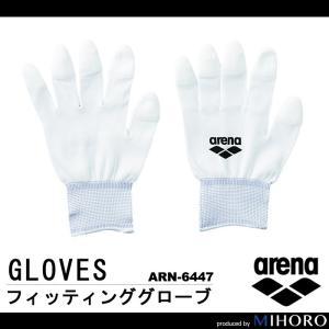 競泳水着着用専用フィッティンググローブ arena(アリーナ)  ARN-6447|mizugi