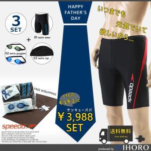 【父の日 ギフト】 【送料無料】 サンキューパパセット  speedoブランド フィットネス水着 スピード メンズ水着3点セット|mizugi