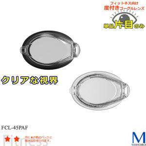 クッションあり 度付きレンズ(片目) フィットネス用 <SWANS(スワンズ)> FCL-45PAF|mizugi