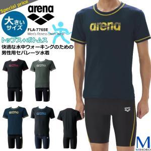 メンズ フィットネス水着 セパレート 男性 大きいサイズ arena アリーナ FLA-7765E|mizugi