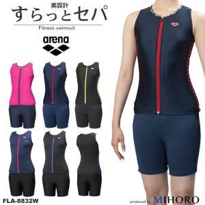レディース フィットネス水着 セパレート 女性 arena アリーナ FLA-8832W|mizugi