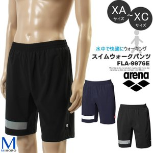 メンズ フィットネス水着 男性 大きいサイズ ルーズタイプ(裾ゆるめ) arena アリーナ FLA-9976E|mizugi