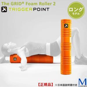 【正規品】トリガーポイント グリッドフォームローラー2 04412|mizugi