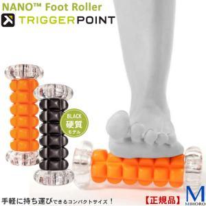 (正規品)トリガーポイント ナノフットローラー 04417/04418|mizugi