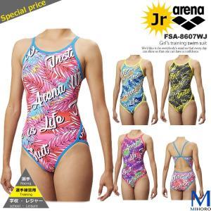 ジュニア水着 女子 競泳練習用水着 arena アリーナ FSA-8607WJ mizugi
