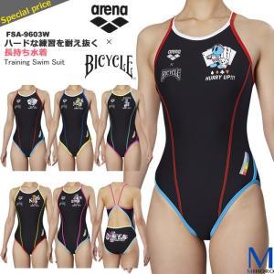 レディース 競泳練習用水着 arena アリーナ FSA-9603W|mizugi