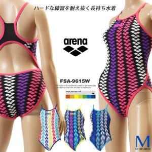 レディース 競泳練習用水着 女性 arena アリーナ FSA-9615W|mizugi