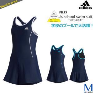 ジュニア水着 女の子 ベーシック スクール水着 ワンピース adidas アディダス FTL93|mizugi