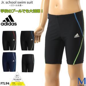 ジュニア水着 男の子 ベーシック スクール水着 adidas アディダス FTL94|mizugi