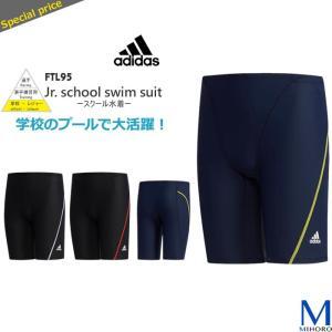 ジュニア水着 男の子 ベーシック スクール水着 adidas アディダス FTL95 mizugi