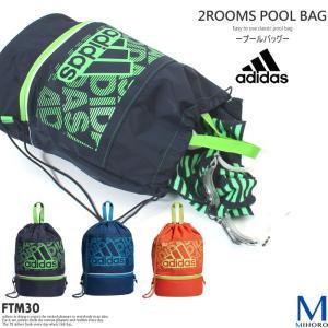 (2019年/春夏新作)(プールバッグ)(男の子・女の子) プールバッグ adidas(アディダス) FTM30|mizugi
