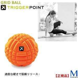 (正規品)トリガーポイント グリッドボールGRIDBALL 03332|mizugi