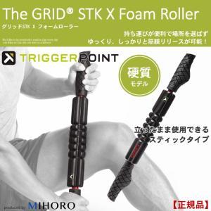(正規品)トリガーポイント グリッドフォームローラーSTK-X スティックタイプ/ブラック(硬質タイプ) 04416|mizugi