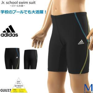 ジュニア水着 男の子 ベーシック スクール水着 adidas アディダス GUU27|mizugi