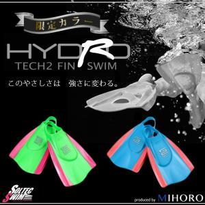 【全品対象クーポン配布中】【水泳練習用具】ハイドロテック2フィン <SOLTEC(ソルテック)> ソフト HYDRO TECH2FIN <限定カラー>|mizugi