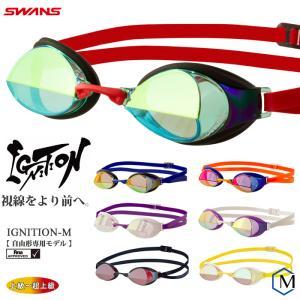 クッションあり 競泳用スイムゴーグル 水泳用 ミラーレンズ IGNITION イグニッション SWANS(スワンズ) IGNITION-M|mizugi