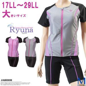 レディース フィットネス水着 袖付きセパレーツ・大きいサイズ リュウナ JAB008|mizugi