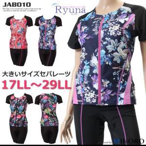レディース フィットネス水着 袖付きセパレーツ・大きいサイズ リュウナ JAB010|mizugi