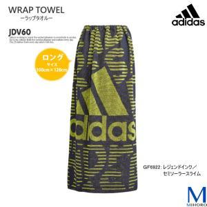 ラップタオル・巻きタオル/吸水 100cm adidas(アディダス) JDV60|mizugi