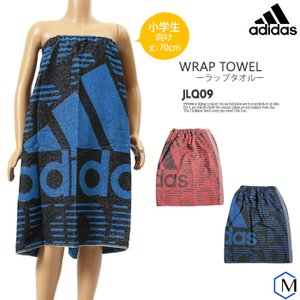 (2021年/春夏新作) ラップタオル・巻きタオル/吸水 キッズ 水泳 adidas(アディダス) JLQ09 mizugi