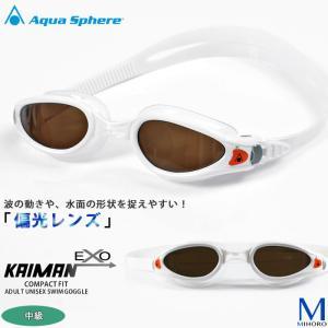 クッションあり フィットネス用スイムゴーグル 水泳用 偏光レンズ ケイマン エグゾー Aqua Sphere(アクアスフィア) KAIMAN EXO|mizugi