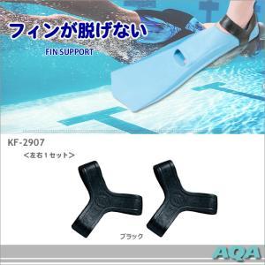 【水泳練習用具】フィンサポート <AQA(エーキューエー)> /ダイビング/シュノーケリング/足ヒレ/フィンが脱げない/ KF-2907|mizugi