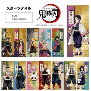 【送料無料】スポーツタオル キッズ アニメ キャラクター 鬼滅の刃|mizugi