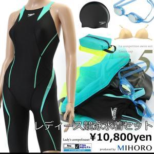 【送料無料】 FINAマークあり レディース 競泳水着 選べる5点セット 第8弾 【E】|mizugi