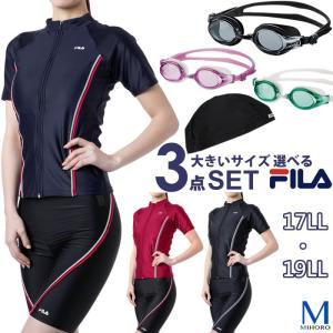 レディース水着3点セット (送料無料) フィットネス水着 FILA フィラ ジップ・半袖セパレート 319-205-0 大きいサイズ 3点セット 第1弾 (H)|mizugi