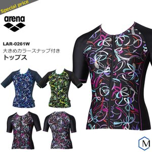レディース フィットネス水着 袖付きトップス単品 女性 arena アリーナ LAR-0261W|mizugi