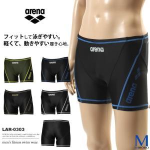 メンズ レーシングフィットネス水着ボトムス 男性 arena アリーナ LAR-0303|mizugi