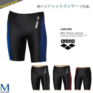 メンズ フィットネス水着ボトムス 男性 arena アリーナ LAR-0305|mizugi